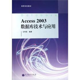 Access2003数据库技术与应用冯伟昌高等教育出版社sjt225