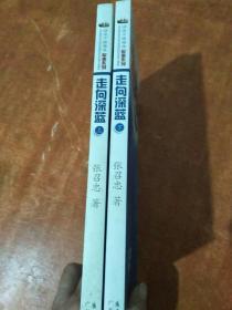 话说中国海洋军事系列:走向深蓝(套装上下册)