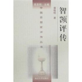 智顗评传(精装) 潘桂明 南京大学出版社