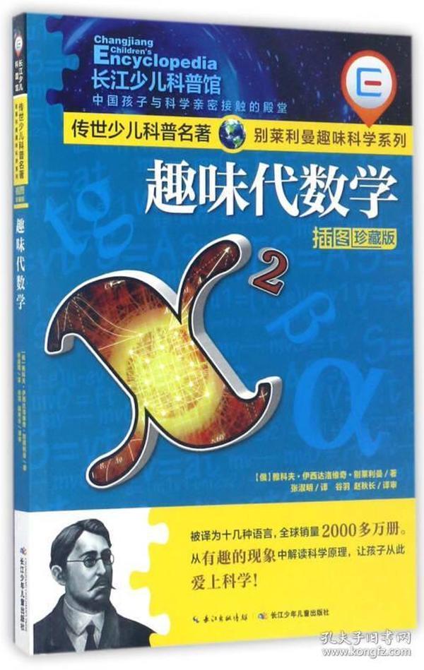传世少儿科普名著·别莱利曼趣味科学系列:趣味代数学-2(插图珍藏版)