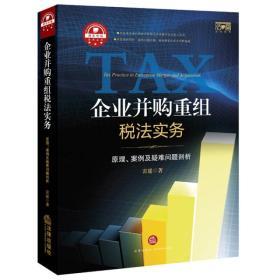 企业并购重组税法实务:原理.案例及疑难问题剖析