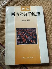 新编西方经济学原理