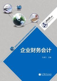 高等职业教育专业教学资源库建设项目规划教材:企业财务会计