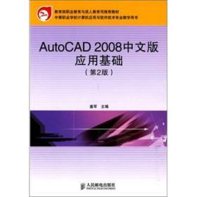 AutoCAD&2008中文版应用基础(第2版)