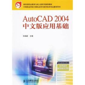 AutoCAD 2004中文版应用基础