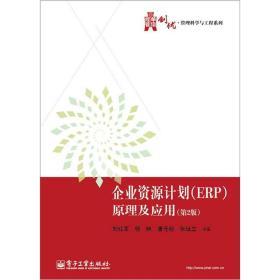 企业资源计划(ERP)原理及应用-(第2版)