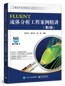 工程设计与分析系列:FLUENT流体分析工程案例精讲(第2版)