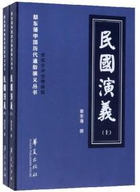 民国演义(套装共2册)/蔡东藩中国历代通俗演义丛书