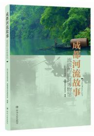 成都河流故事:流淌的江河博物馆