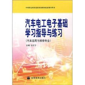 中职国家教材配套--汽车电工电子技术基础学习指导与练习 沈忆宁