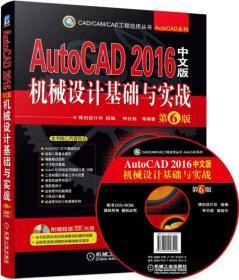 AutoCAD2016中文版机械设计基础与实战-第六6版钟日铭机械工业出