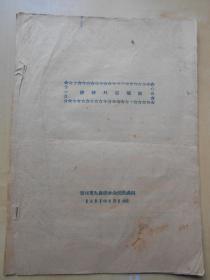 1957年【接待外宾须知】吉林市人民委员会交际处