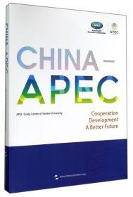中国-APEC:合作发展共创未来英文版