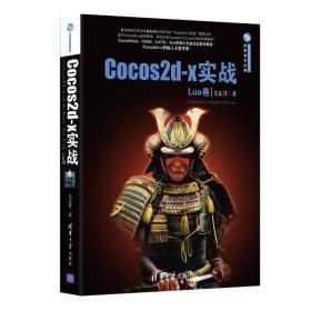 送书签lt-9787302391111-Cocos2d-x实战:Lua卷