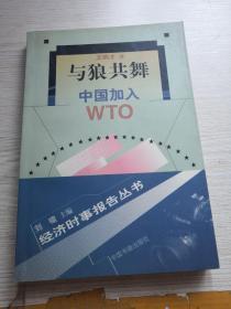 与狼共舞:中国加入WTO