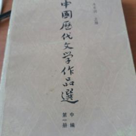中国近代文学作品选(第一册 中编)