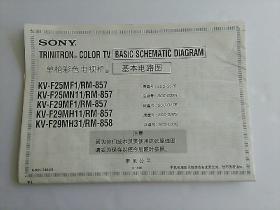 索尼单枪彩色电视机基本电路图