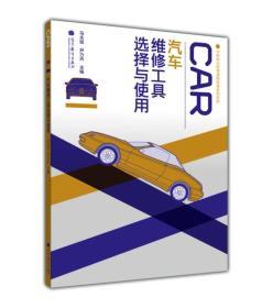 中等職業教育課程改革系列教材:汽車維修工具選擇與使用