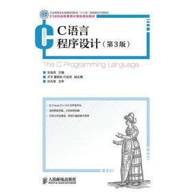 "C语言程序设计(第3版)(工业和信息化普通高等教育""十二五""规划教材立项项目)"