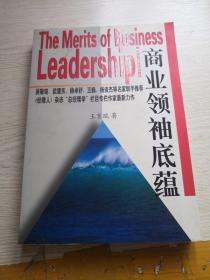 商业领袖底蕴