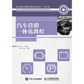 汽车营销一体化教程