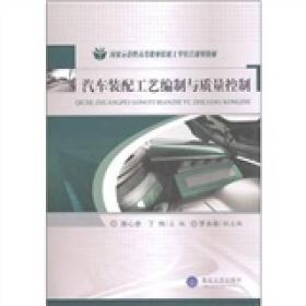 国家示范性高等职业院校工学结合规划教材:汽车装配工艺编制与质量控制