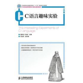 "C语言趣味实验(工业和信息化普通高等教育""十二五""规划教材立项项目)"
