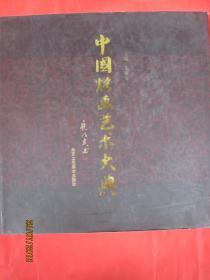 中国烙画艺术大典