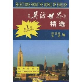 英语世界精选(第1册)