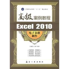 """全国职业教育""""十二五""""精品教材:Excel 2010电子表格制作高级案例教程"""