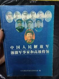包正版书《中国人民解放军湘籍军事家和高级将领》----书9品如图(中国湖南人物丛书)