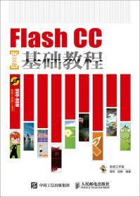 Flash CC中文版基础教程