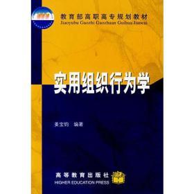 教育部高职高专规划教材:实用组织行为学