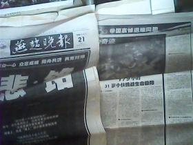 燕赵晚报 2008 5 21 万众一心 众志成城 同舟共济 共克时艰  悲 铭  13亿国人哀悼震撼全世界  A1--24 版 B1--8版