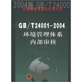 2004版 GB/T 24000系列标准理解与应用丛书(GB/T 24001-2004):环境管理体系内部审核