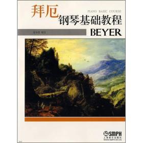 拜厄钢琴基础教程 吴令仪  校订 上海音乐出版社 97878055394