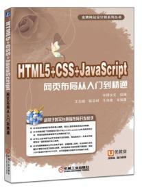 HTML5+CSS+JavaScript网页布局从入门到精通