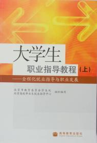大学生职业指导教程:全程化就业指导与职业发展(上)