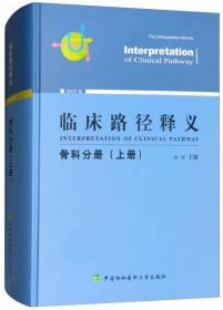 临床路径释义:骨科分册(上册 2018年版)