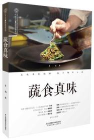 蔬食真味 李韬 江苏科学技术出版社