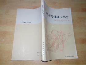 回忆晋察冀边区银行(中国人民银行天津市分行馆藏书)