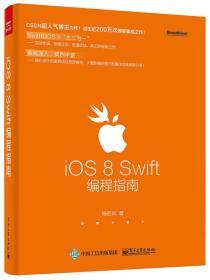 9787121260889-hs-iOS 8 Swift编程指南