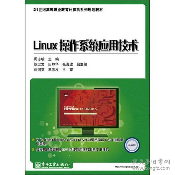 正版】Linux操作系统应用技术
