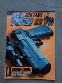 枪迷(带海报)【经典枪械永久保存版】