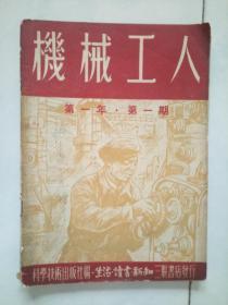 【创刊号】机械工人 1950年创刊号 国旗国徽等