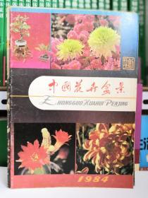 中国花卉盆景创刊号.