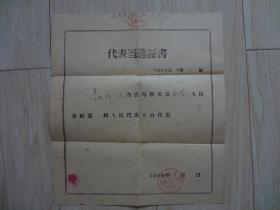 1960年 人大代表当选证书