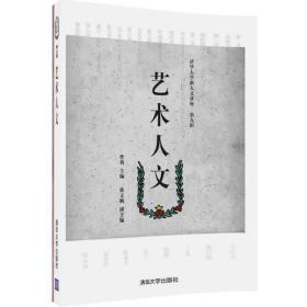 艺术人文(清华大学新人文讲座)