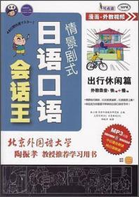 情景剧式日语口语会话王—出行休闲篇(无光盘)