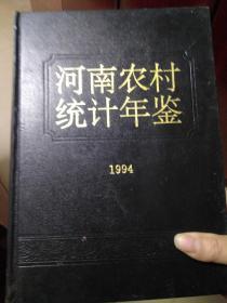 河南农村统计年鉴1994